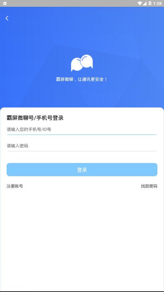 霸屏微聊app下载官方手机版  v1.0.4图3