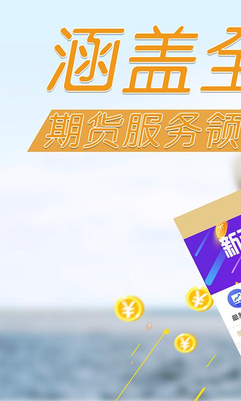金帝期货官方app手机版下载  v1.0图1