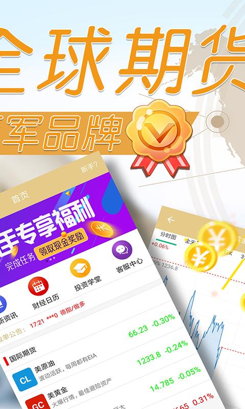 金帝期货官方app手机版下载  v1.0图2