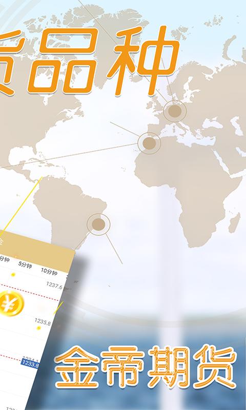 金帝期货官方app手机版下载  v1.0图3
