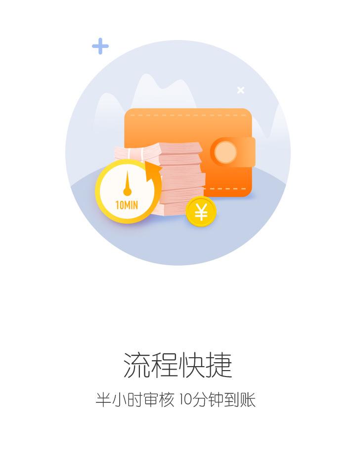 宜贷钱包app官方手机版下载图2: