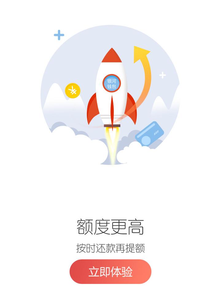 宜贷钱包app官方手机版下载图3: