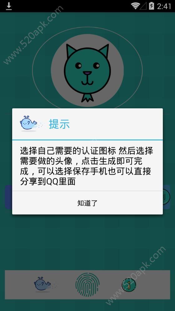 QQ头像加认证图标软件app下载图3: