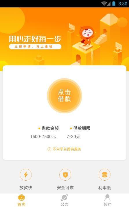 安全袋贷款app官方手机版下载  v1.0.1图1
