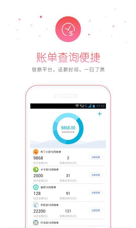 点贷钱包app官方手机版下载  V1.0图2
