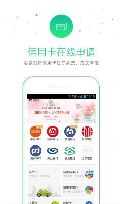 点贷钱包app官方手机版下载  V1.0图3