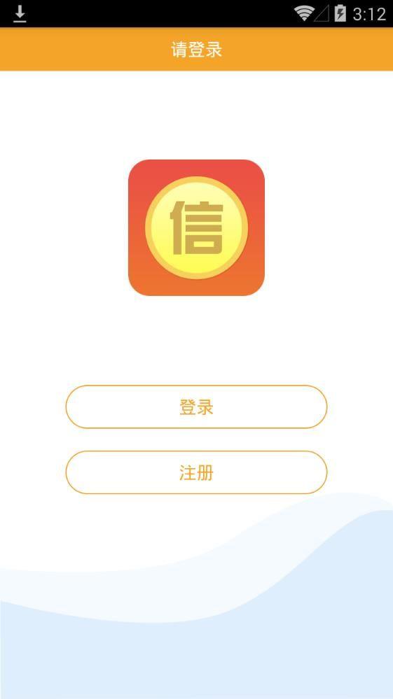 信用账单官方app手机版下载图片1