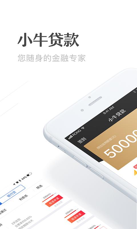 小牛贷款官方app手机版下载  v1.0.0图1