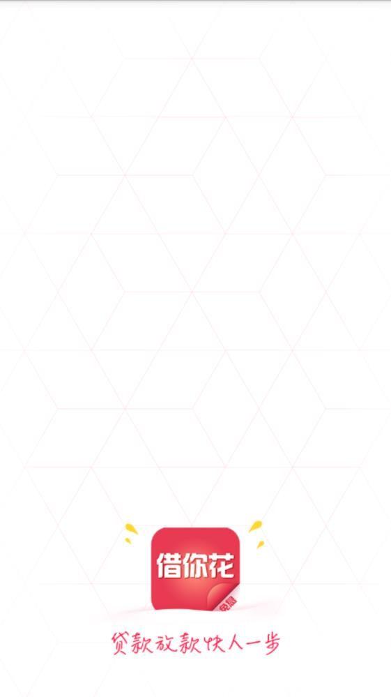 借你花借款app官方手机版下载图片1