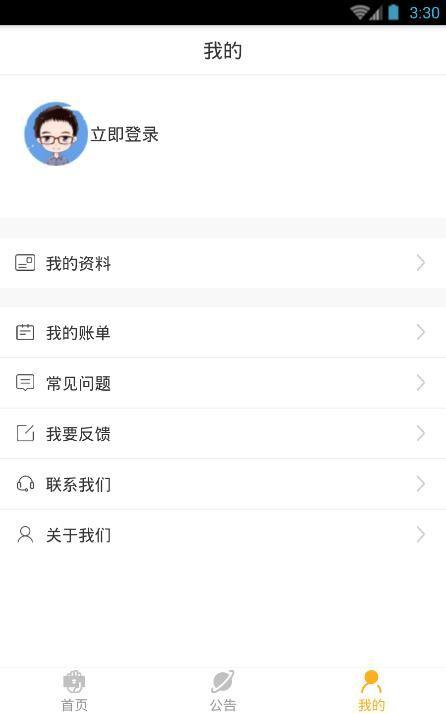安全袋贷款app官方手机版下载  v1.0.1图2