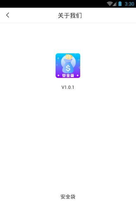 安全袋贷款app官方手机版下载  v1.0.1图3