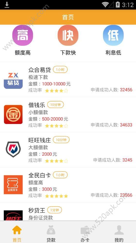 信用账单官方app手机版下载  v1.0.1图1
