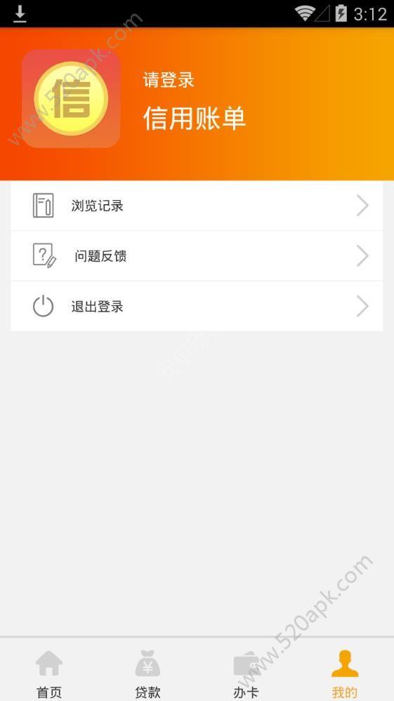 信用账单官方app手机版下载  v1.0.1图2
