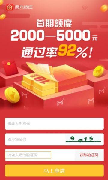 易九钱庄贷款app官方手机版下载  v1.0.0图1