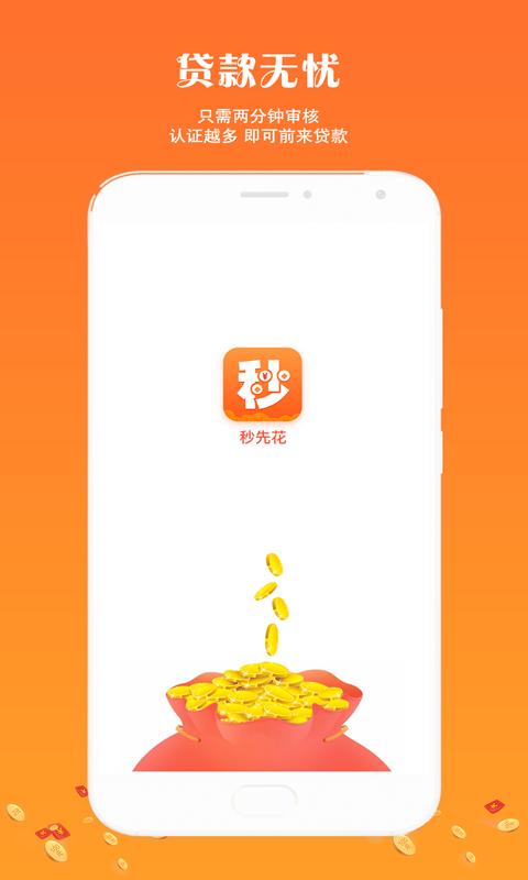 秒先花贷款app官方手机版下载  v1.0.3图1