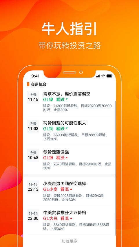 老虎掘金app官方手机版下载图1: