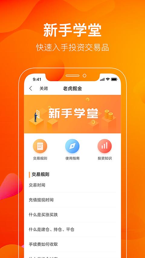 老虎掘金app官方手机版下载图2:
