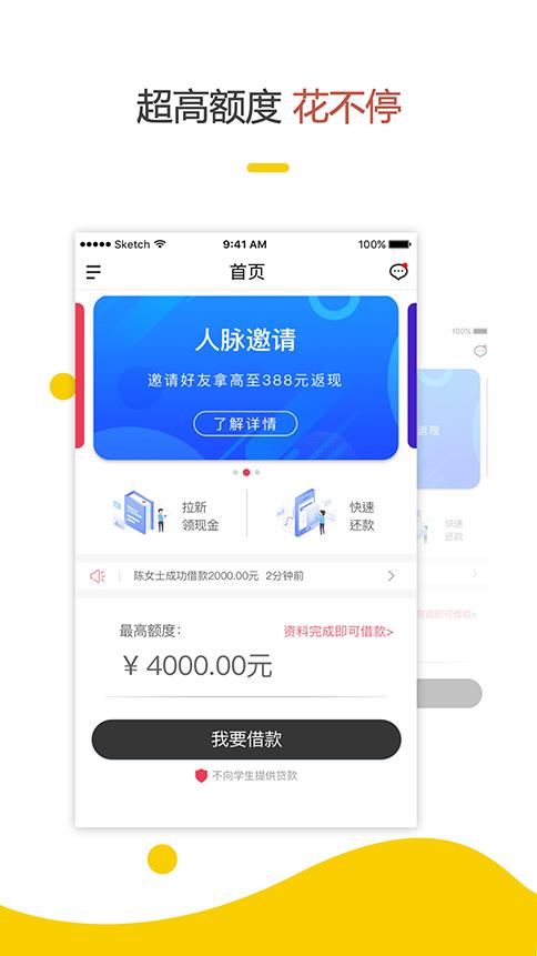 借点钱用贷款app官方手机版下载图1: