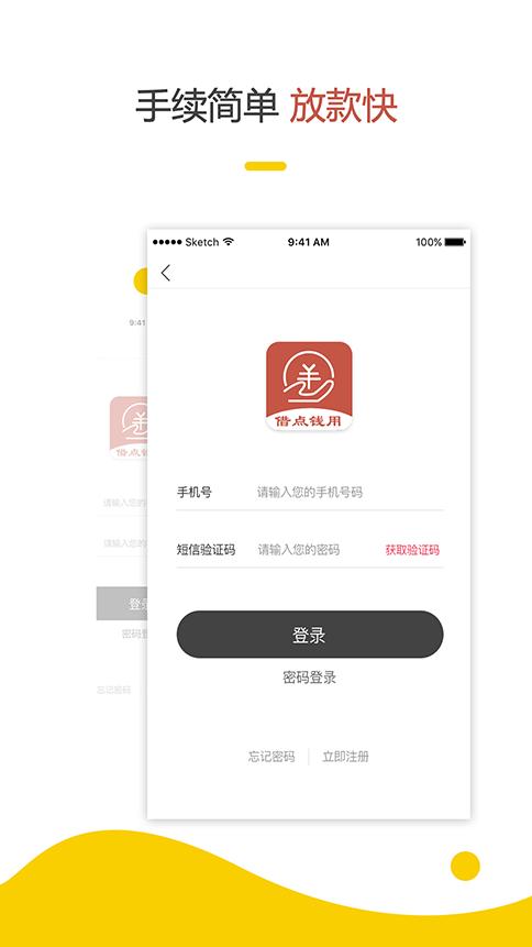 借点钱用贷款app官方手机版下载  v3.43图2