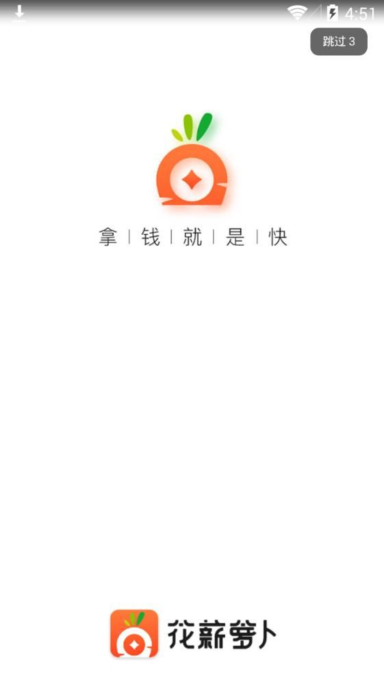 花薪萝卜贷款app下载手机版图片1
