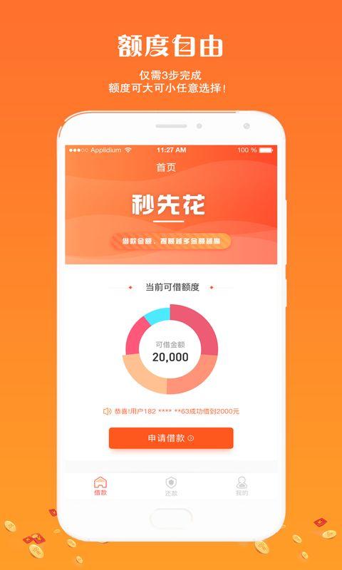 秒先花贷款app官方手机版下载图片1
