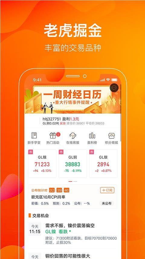 老虎掘金app官方手机版下载图片1