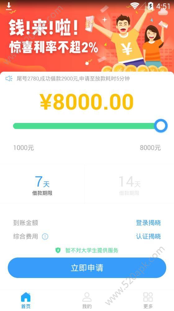 花薪萝卜贷款app下载手机版图1: