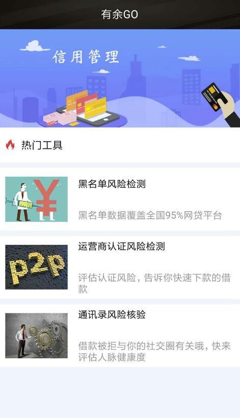 有鱼钱包app官方手机版下载图片1