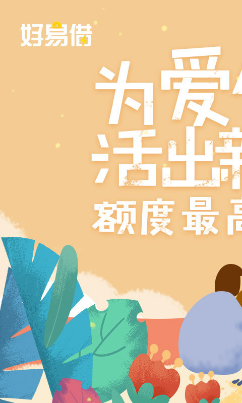 51金邮贷app官方手机版下载图1: