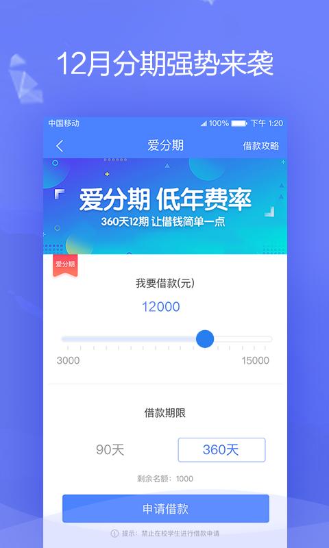 51金邮贷app官方手机版下载图3: