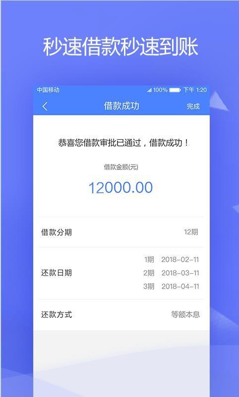 51金邮贷app官方手机版下载图片1