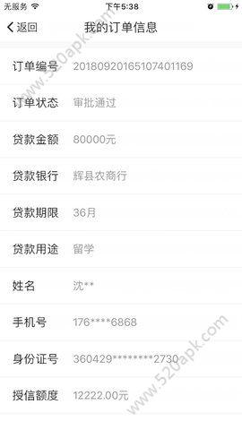 农商快贷官方app手机版下载图1: