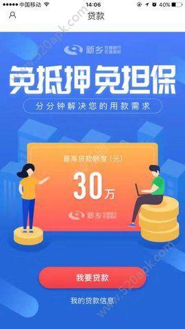 农商快贷官方app手机版下载图2: