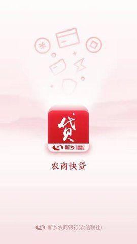 农商快贷官方app手机版下载图片1