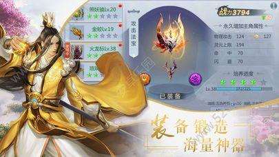 沧海传说56net必赢客户端官网版下载图4: