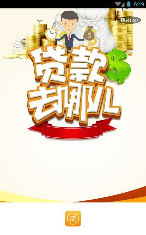 宝龙贷app手机版下载图1: