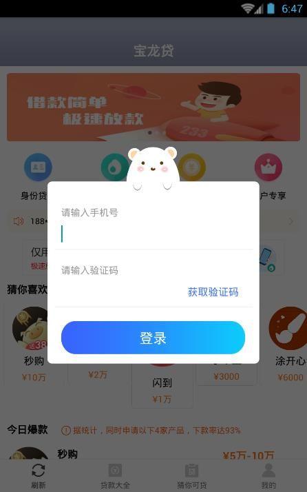 宝龙贷app手机版下载图2: