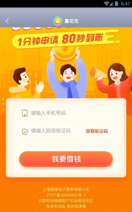 宝龙贷app手机版下载图3: