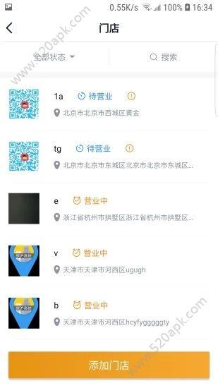 盒橙宝app官方手机版下载图2: