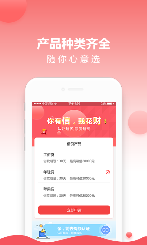 贷钱呗贷款app官方手机版下载  v1.0.5图1