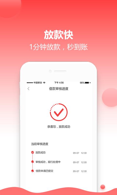 贷钱呗贷款app官方手机版下载  v1.0.5图2