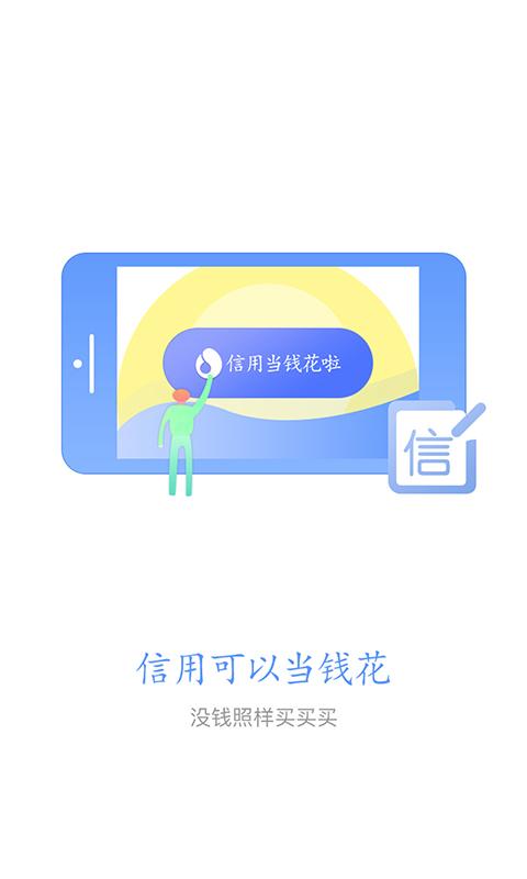 喵金币贷款app官方手机版下载  v1.0图2