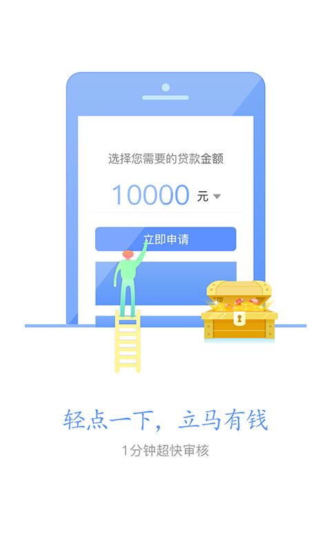 喵金币贷款app官方手机版下载  v1.0图3