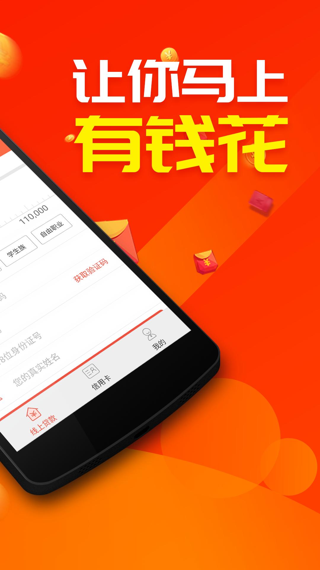 聚乐贷官方app手机版下载图1: