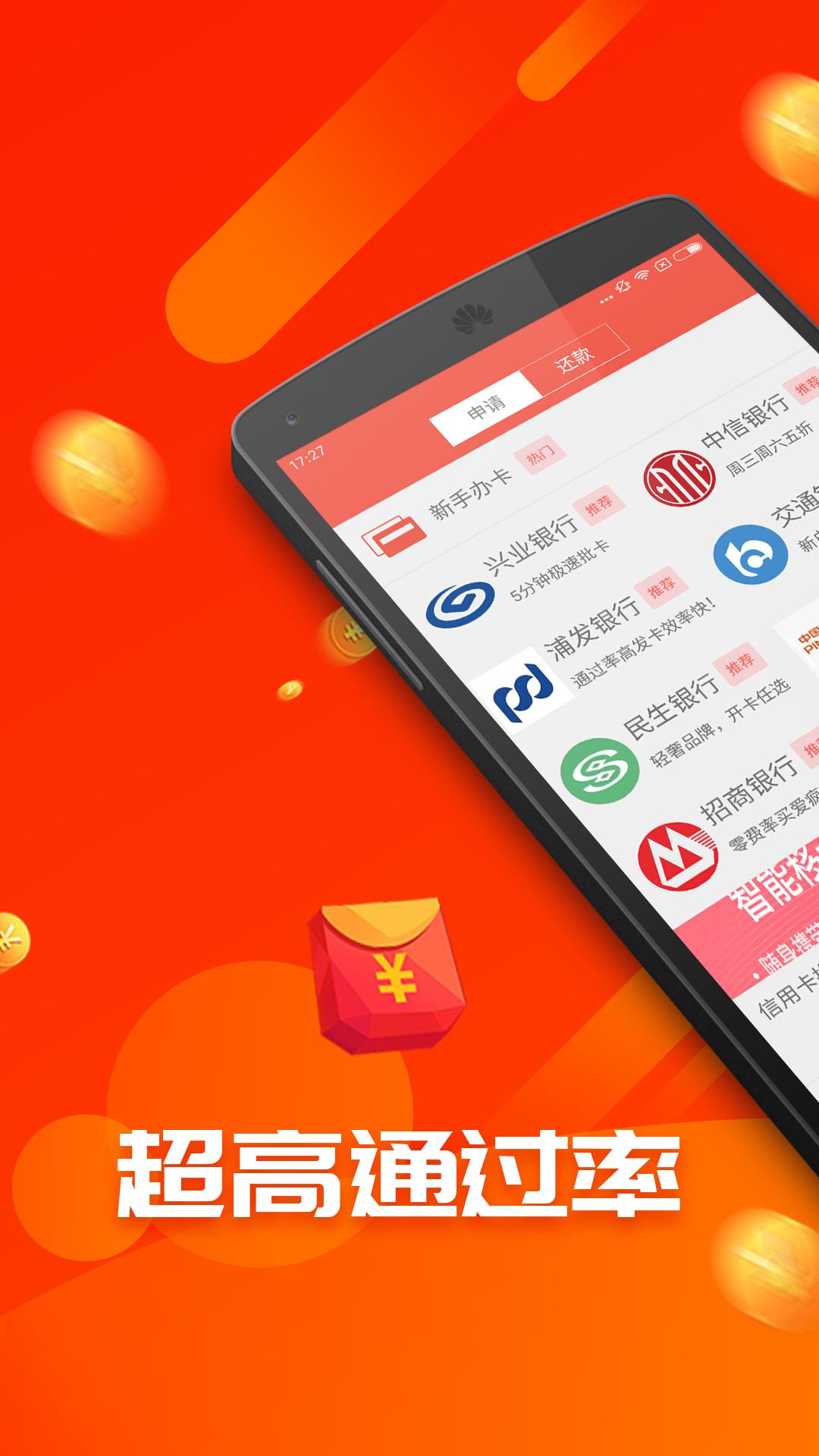 聚乐贷官方app手机版下载图2: