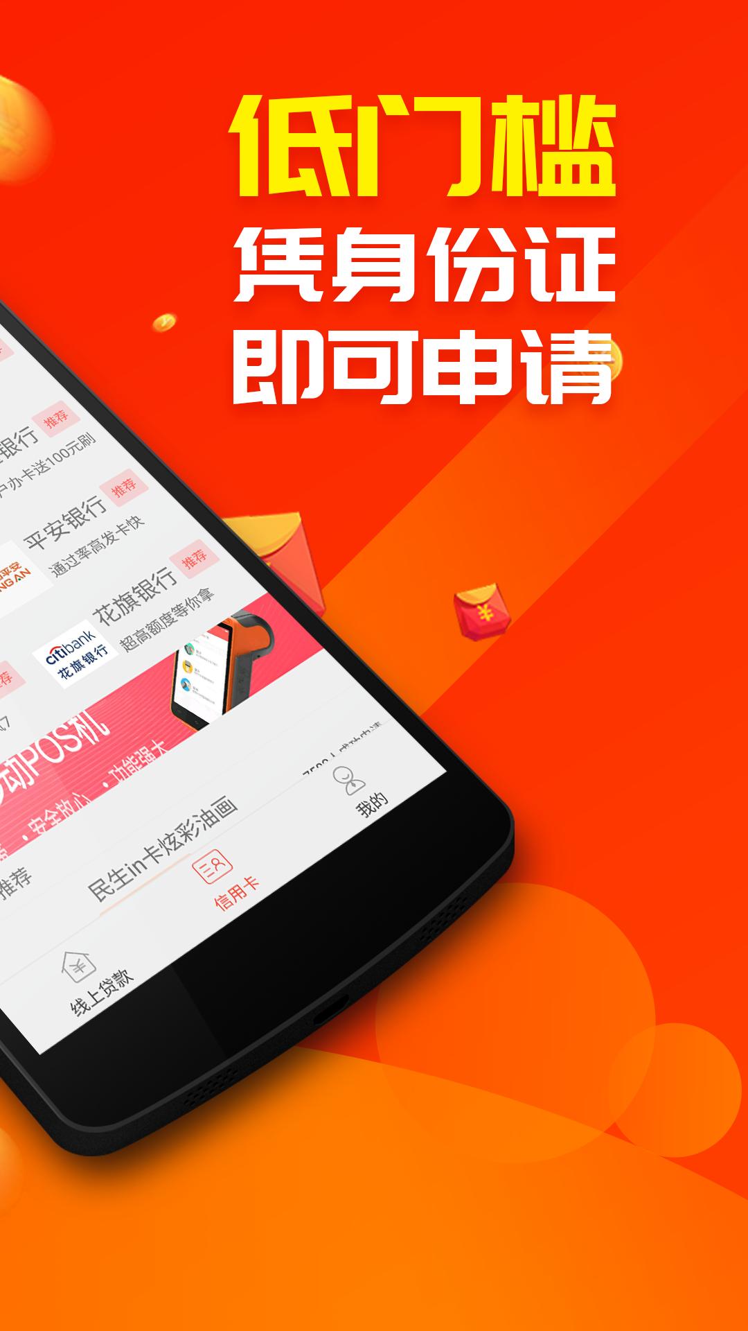 聚乐贷官方app手机版下载图3: