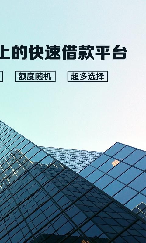 迷你云贷款app官方版下载图片2