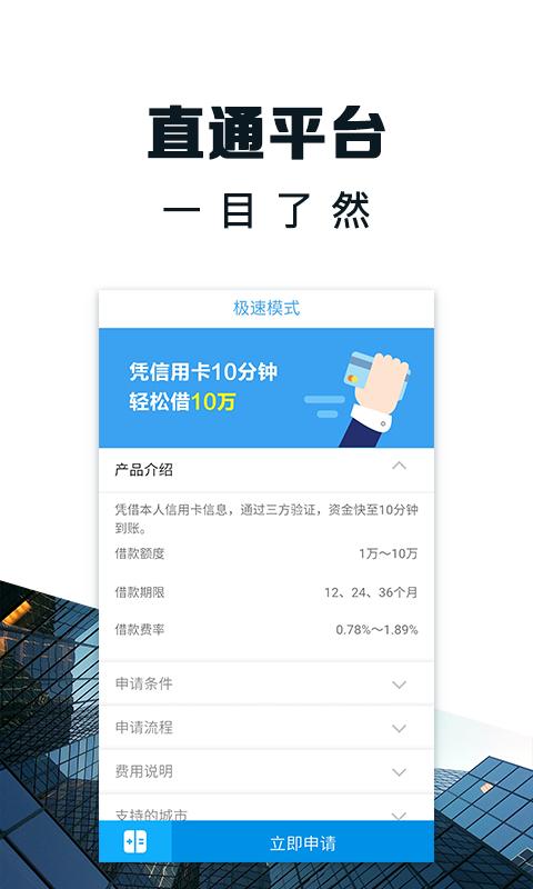 迷你云贷款app官方版下载图片3