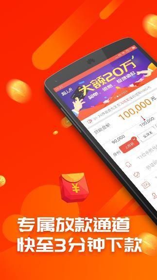 聚乐贷官方app手机版下载图片1