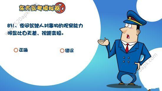 东方驾考模拟器官方手机必赢亚洲56.net手机版版(Chinese Driving License Test)图4: